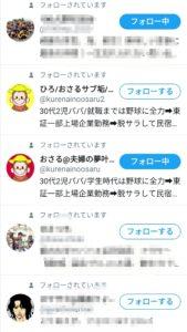 Twitterアイコンの例