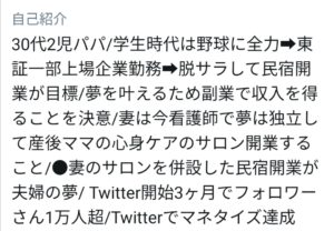 Twitterプロフィール例