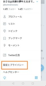 TwitterユーザーIDの変更方法
