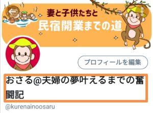 Twitter名前の付け方例
