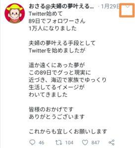 Twitter固定ツイートの変更方法
