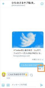 TwitterDMの送り方