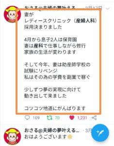 ツイートの説明画像