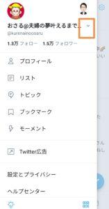 Twitterアカウントの追加方法