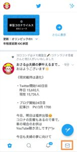 TwitterDMの確認方法