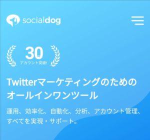 SocialDog(ソーシャルドッグ)とは?