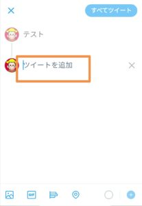 ツイートの追加方法
