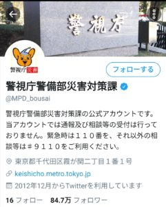 警視庁警備部災害対策課Twitterアカウント画像
