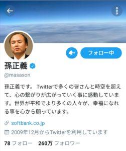 孫正義Twitterアカウント画像