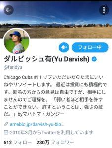 ダルビッシュ有Twitterアカウント画像