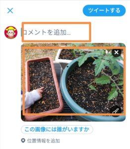 ツイートに写真を添付する方法