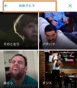 ツイートにGIF動画を添付する方法