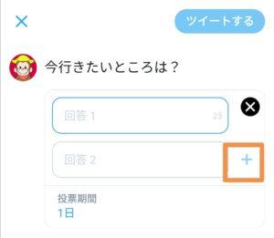 Twitterアンケート機能の使い方